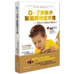 0~7岁孩子家庭游戏全方案――如何有目的的培养您的孩子(风行西方的智力培育经典,德国家长必备的游戏指南,包含超过350种游戏方案)