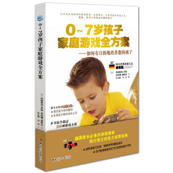 0~7岁孩子家庭游戏全方案——如何有目的的培养您的孩子(风行西方的智力培育经典,德国家长必备的游戏指南,包含超过350种游戏方案)