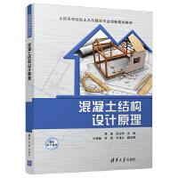 混凝土结构设计原理