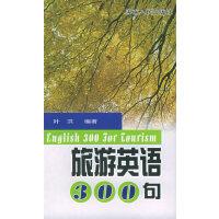 旅游英语300句
