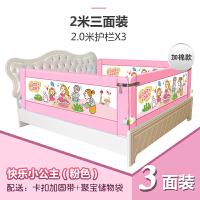 儿童床围栏1.8-2米大床通用宝宝护栏床边 防摔床挡板三面装a424zf08 3