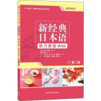 新经典日本语听力教程第4册教师用书 第2版 外语教学与研究出版社
