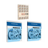 眼镜验光员(初级、中级、高级)职业培训教材套装(套装共3册)初・中级+高级+销售手段