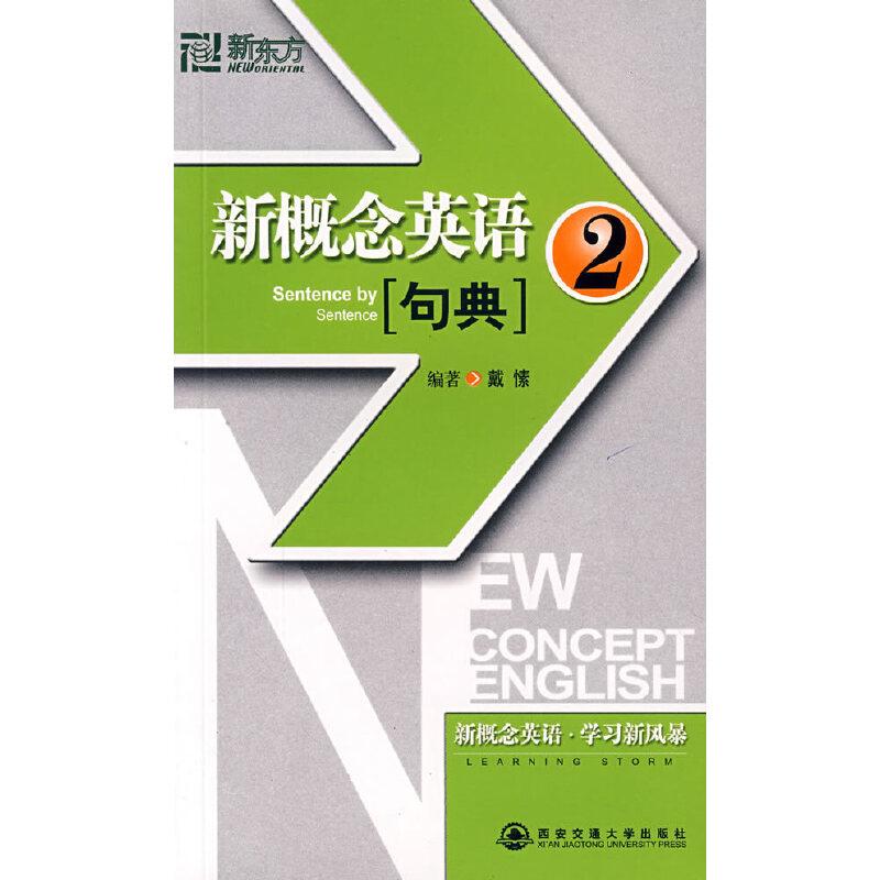 新东方 新概念英语句典2