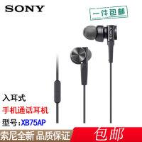 【包邮】索尼 MDR-XB75AP 重低音入耳式 带线控耳麦 手机通话音乐通用耳机