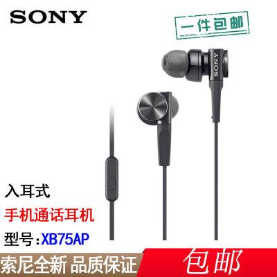 【包邮】索尼 MDR-XB75AP 重低音入耳式 带线控耳麦 手机通话音乐通用耳机 索尼全新 品质保证 手机端更优惠