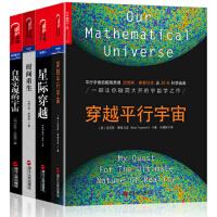 穿越平行宇宙【套装4册】时间重生+星际穿越+自我实现的宇宙 科学与人类意识的阿卡莎 书籍00