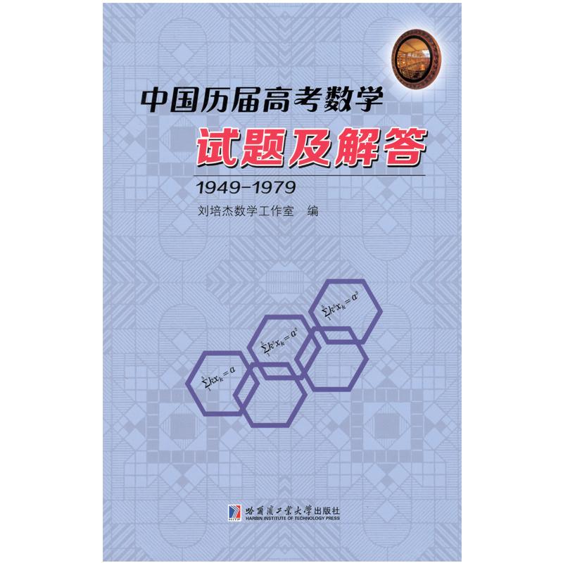 中国历届高考数学试题及解答:1949-1979