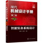 现代机械设计手册:单行本――智能装备系统设计(第二版)
