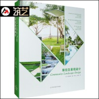 居住区景观设计 国际居住区楼盘小区 多层高层别墅住宅区 景观环境设计 图文书籍