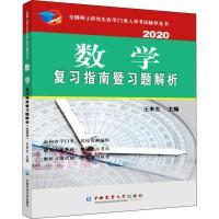 数学复习指南暨习题解析 2020 中国农业大学出版社
