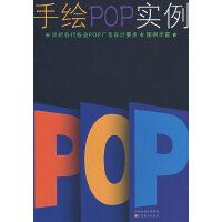 手绘POP实例