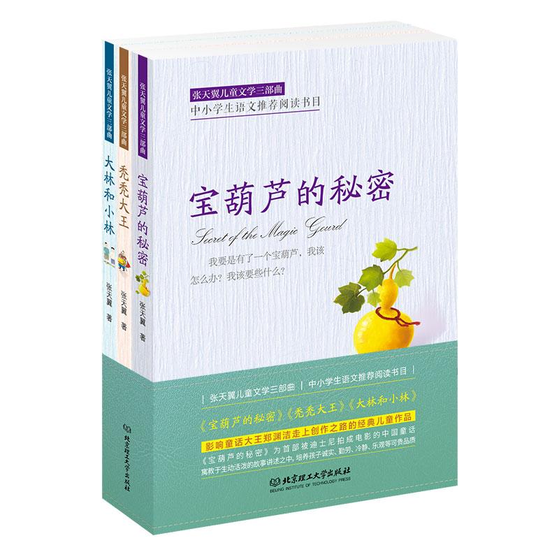 张天翼儿童文学三部曲——宝葫芦的秘密、大林和小林、秃秃大王(函套装3册)