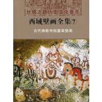 西域壁画全集.7:古代佛教寺院墓室壁画
