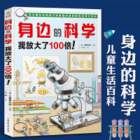 身边的科学 我放大了100倍 科普百科 儿童少儿科学知识书籍6-12岁儿童自然百科少儿童趣味科普书 少儿童趣味科普书小学