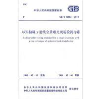 【其它】GB/T 50602-2010 球形储罐γ射线全景曝光现场检测标准