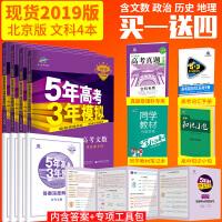 曲一线官方正品 2019版53B文科套装4本北京专用 含5年高考3年模拟B版文数政治历史地理 五年高考三年模拟高中文科