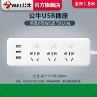 公牛正品插座电源插排接线板插线板带线过载保护家用三位带USB分控1.8米线