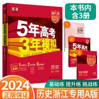 5年高考3年模拟历史浙江2022A版五年高考三年模拟曲一线