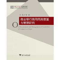 商业银行信用风险度量与管理研究(仅适用PC阅读)