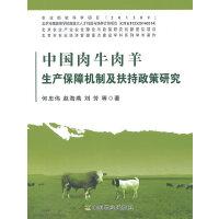 中国肉牛肉羊生产保障机制及扶持政策研究