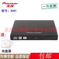 【送光盘袋+包邮】先锋 DVR-XU01C DVD刻录机 DVR-XT11C升级版 外置USB接口 DVD刻录光驱