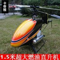(定制)大型直升机油动直升机超大燃油遥控直升机燃油遥控飞机油动飞机烧油遥控飞机加油