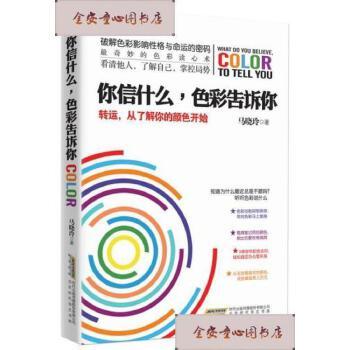 【旧书二手书9成新】你信什么,色彩告诉你 /马晓玲 著 北京时代华文书局