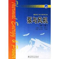 泵与风机(第三版) 杨诗成,王喜魁 中国电力出版社 9787508349770