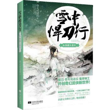 雪中悍刀行6(pdf+txt+epub+azw3+mobi电子书在线阅读下载)