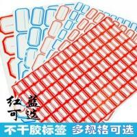 劲威不干胶标签 自粘标签纸 手写分类贴纸 财务口曲纸 多规格可选 48张/包