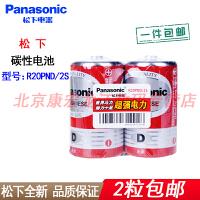 【2粒包邮】松下 1号大号碳性干电池 R20PND/2S 1.5伏2节 燃气灶 热水器 煤气灶 手电筒电池
