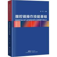 腹腔镜操作技能基础 广东科技出版社