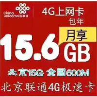 中国联通4G 极速上网卡 50包15G北京流量 全国漫游600M 600元资费 联通极速卡 北京本地50元超值套餐