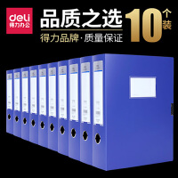 10个装得力档案盒办公用品塑料盒a4资料盒文件收纳包邮批发文件夹收纳盒蓝色文档盒加厚财务凭证盒标签整理盒