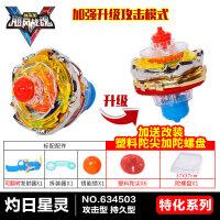 飓风战魂陀螺5玩具特化版强化赤镰幽冥灼日星灵圣殿守卫