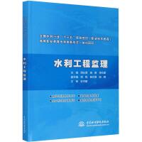 水利工程监理 中国水利水电出版社