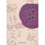 历史文献与传统文化・第十七辑