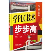 学PLC技术步步高