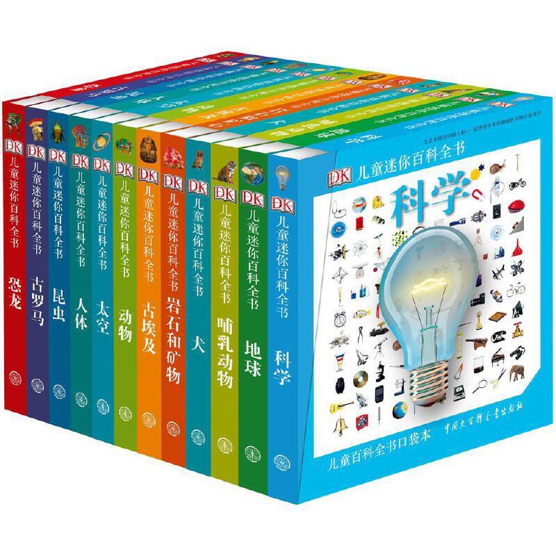 """DK儿童迷你百科全书(全12册) """"一套可以放在口袋中的袖珍百科"""",DK儿童百科全书迷你版,经典的分类,小巧的开本,涵括了所有你想知道的百科知识!(百科出品)"""