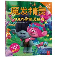 魔发精灵 1001寻宝游戏书