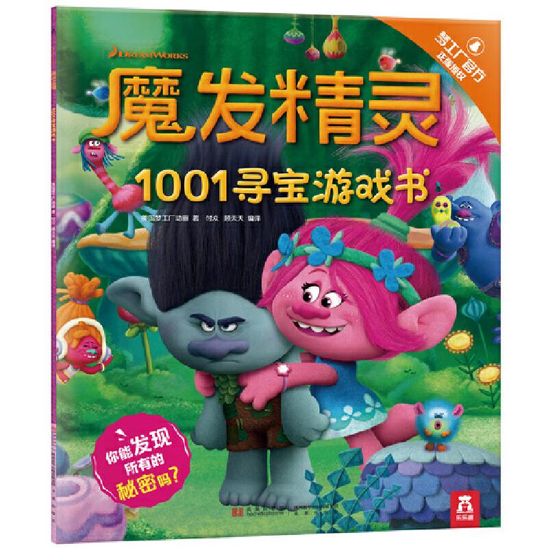 魔发精灵 1001寻宝游戏书 3-6岁  梦工厂独家授权,经典卡通形象+原版插画,与电影同步上市,掀起70/80年代的复古风潮!1001个寻宝游戏,锻炼孩子的探索力和观察力。