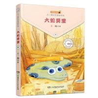 幸福的种子 ・ 王一梅注音童话系列:大蛇莫里
