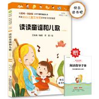 读读童谣和儿歌(彩图注音版)快乐读书吧一年级下册推荐阅读