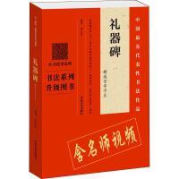 礼器碑精选百字卡片 河南美术出版社有限公司