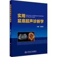 实用盆底超声诊断学 人民卫生出版社