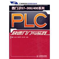西门子S7-300/400系列PLC快速入门与实践(仅适用PC阅读)