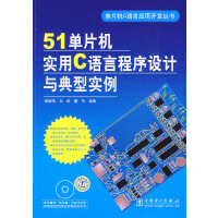 51单片机实用C语言程序设计与典型实例(含光盘)――单片机C语言应用开发丛书
