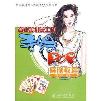 艺术设计专业手绘POP系列丛书——商业策划美工师手绘POP案例教程