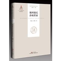 端州梁氏杂病世家(岭南中医世家传承系列 第一辑)